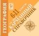 География 6-11 кл. Карманный справочник